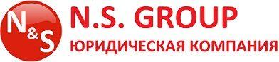 """Юридическая компания """"N.S. Group"""""""