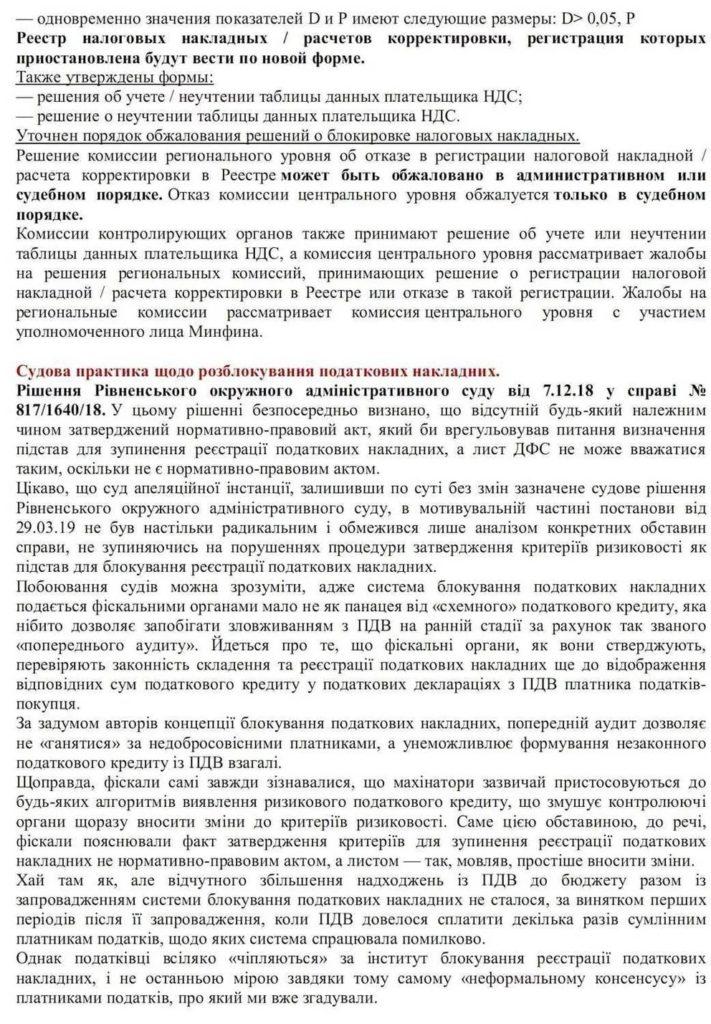 Как разблокировать налоговые накладные в Украине