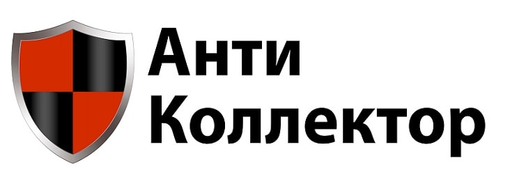 Услуги Антиколлектора