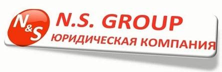 Юридическая компания «N.S. GROUP»
