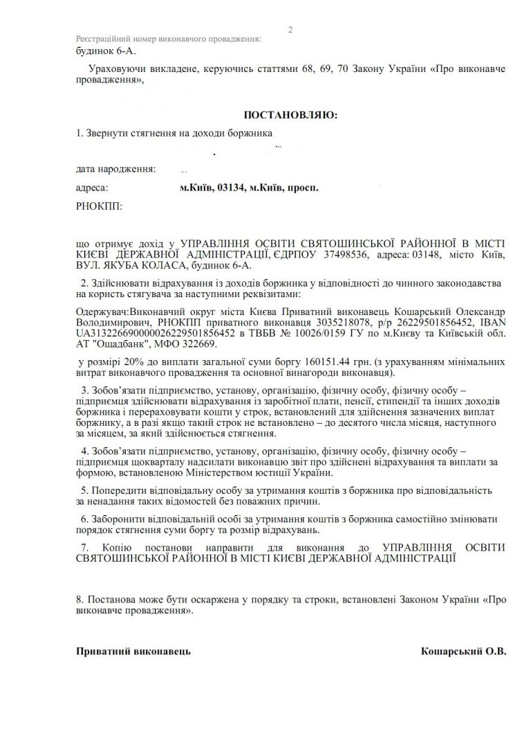 Частный исполнитель Кошарский Александр Владимирович