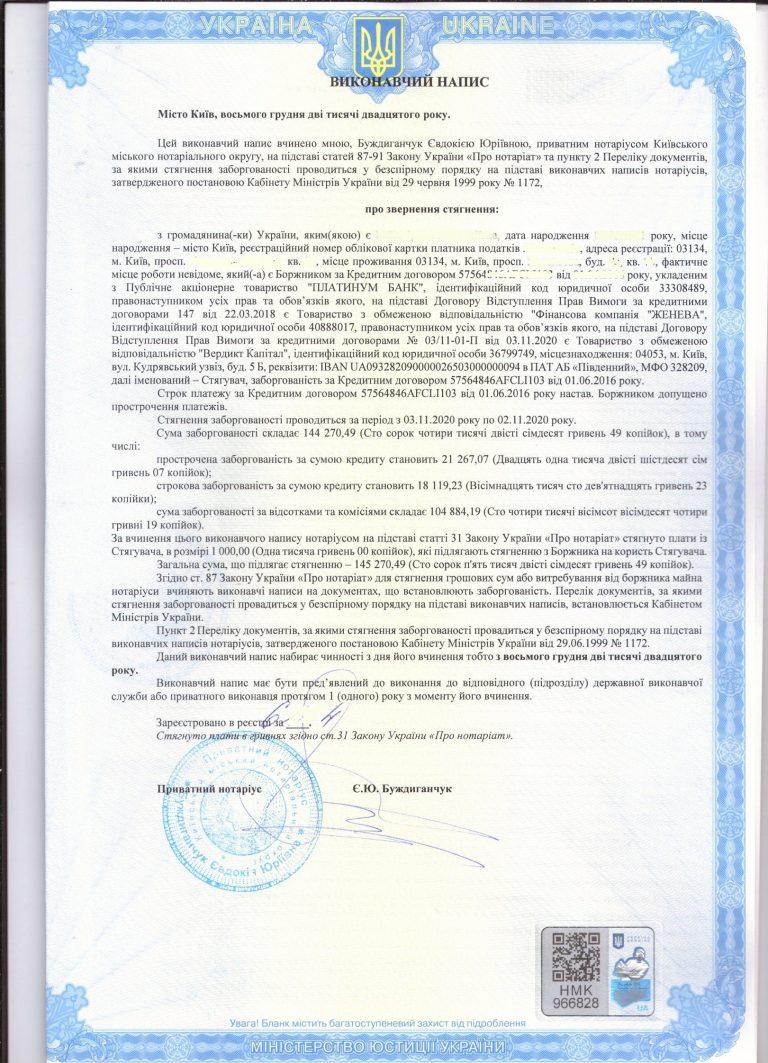 Исполнительная надпись ВЕРДИКТ КАПИТАЛ, Частный нотариус Буждиганчук Евдокия Юрьевна