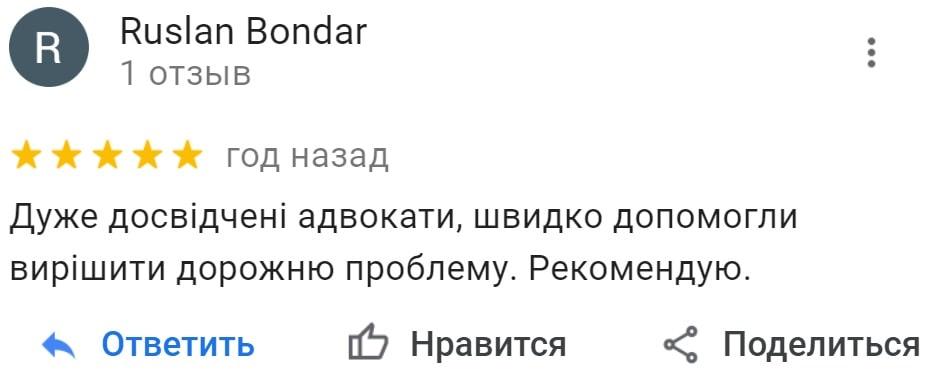 14otziv-ruslan