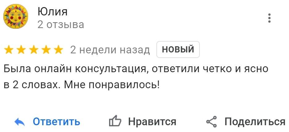 1otziv-yuliya