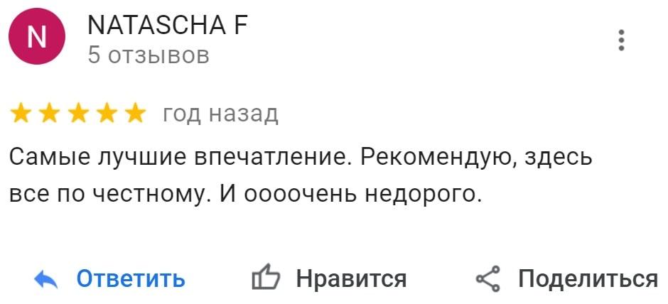 8otziv-natasha